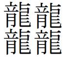 龍を4つ並べた漢字