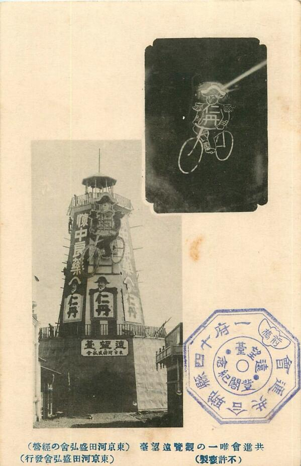 共進会の観覧展望台(1910年)