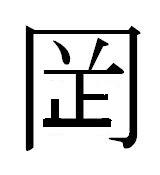 質問された漢字のイメージ