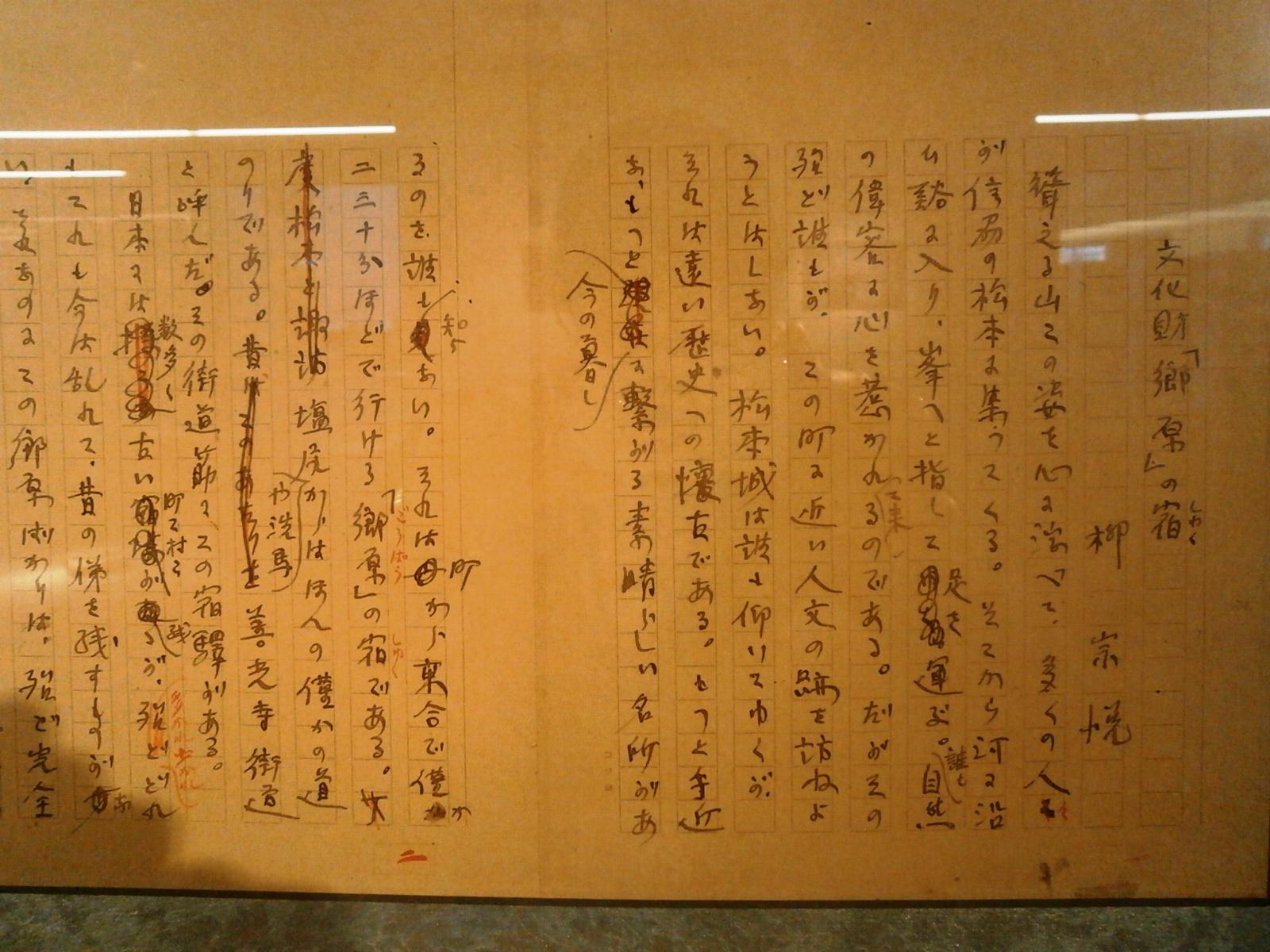 柳宗悦『文化財「郷原」の宿』