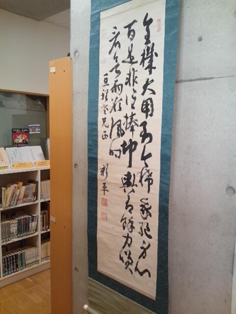 本校図書館にある掛け軸(亘理先生御寄贈)